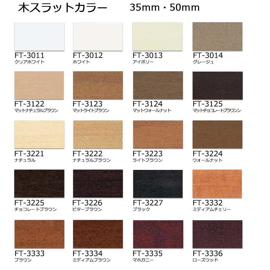 タチカワブラインド 木製ブラインド スラットカラーNO.サンプル5品番程度請求|interiorkataoka|02
