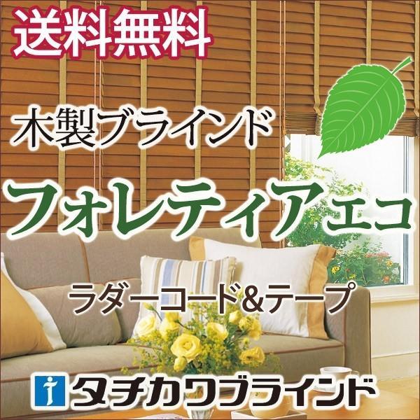 タチカワブラインド 木製ブラインド(フォレティア チェーンエコ50・エコ50R) をお安く、賢く、見積もり|interiorkataoka