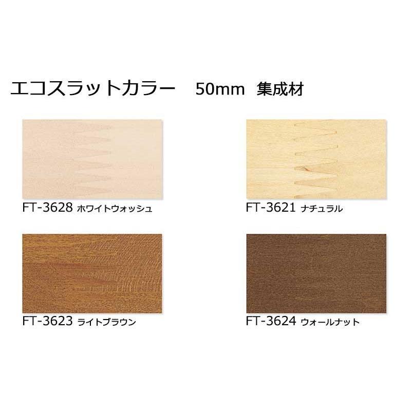 タチカワブラインド 木製ブラインド(フォレティア チェーンエコ50・エコ50R) をお安く、賢く、見積もり|interiorkataoka|02