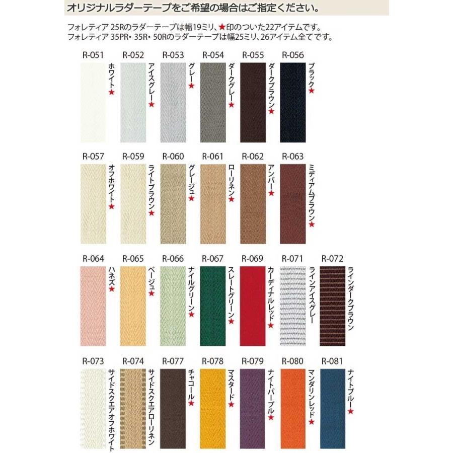 タチカワブラインド 木製ブラインド(フォレティア チェーンエコ50・エコ50R) をお安く、賢く、見積もり|interiorkataoka|03