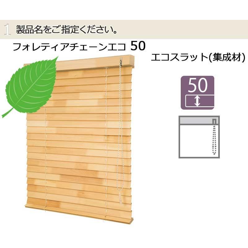 タチカワブラインド 木製ブラインド(フォレティア チェーンエコ50・エコ50R) をお安く、賢く、見積もり|interiorkataoka|04