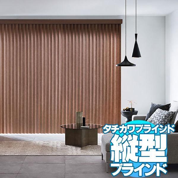 タチカワ木製縦型ブラインド(ラインドレープ 木製タイプ(ツーコード式)) をお安く、賢く、見積もり|interiorkataoka