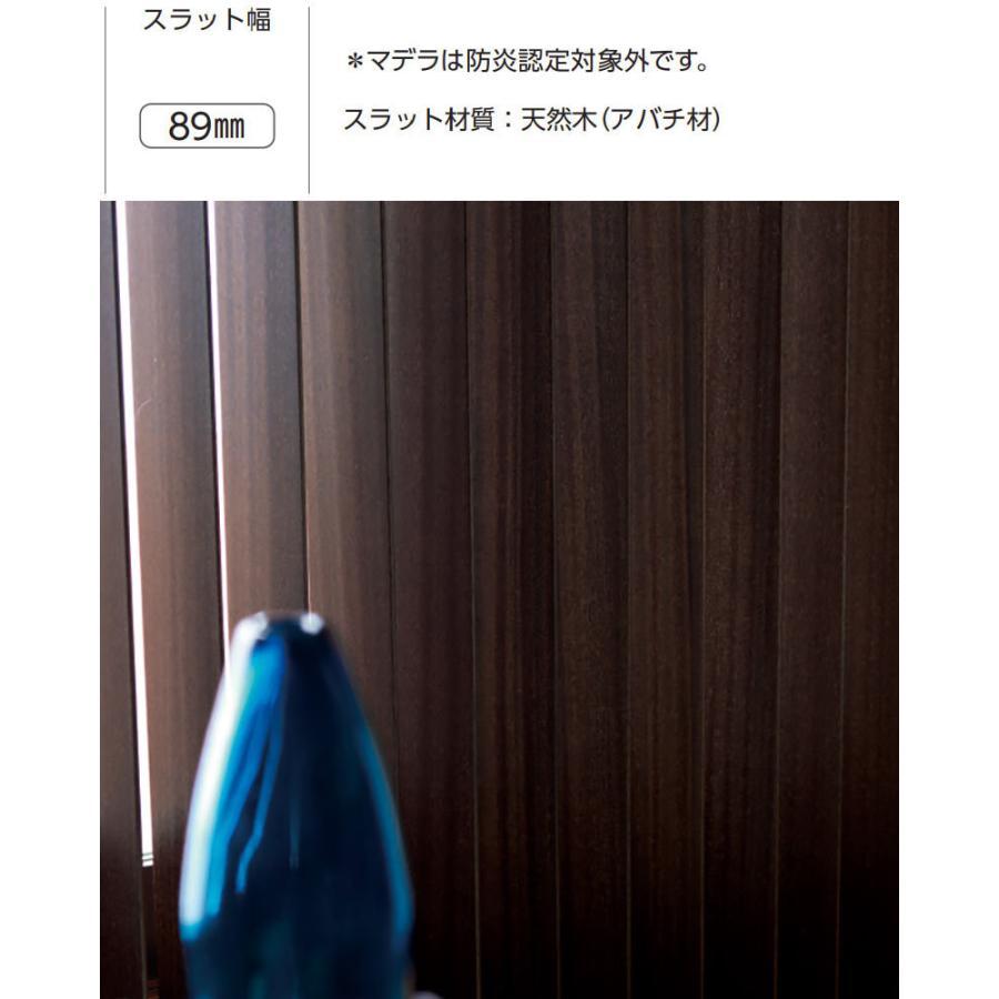 タチカワ木製縦型ブラインド(ラインドレープ 木製タイプ(ツーコード式)) をお安く、賢く、見積もり|interiorkataoka|03
