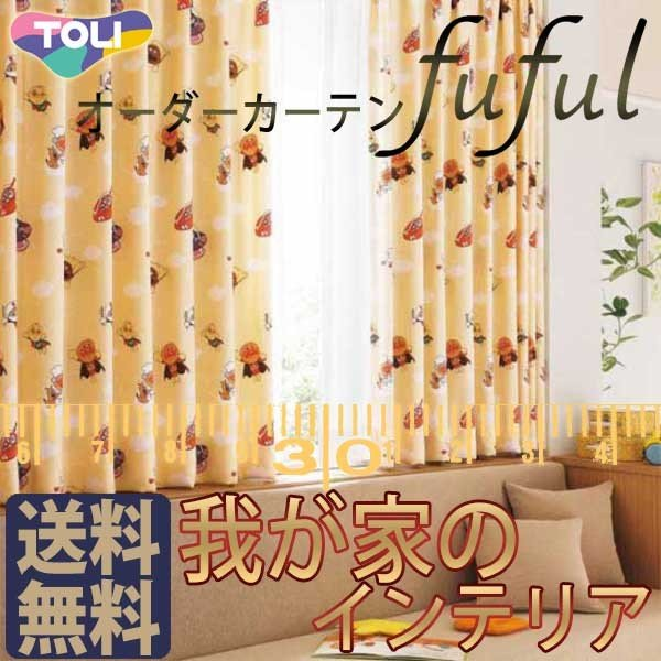 大きな割引 東リ fuful CASUAL フフル TKF10071・10072 約2倍ヒダ オーダーカーテン&シェード CASUAL TKF10071・10072 スタンダード縫製 約2倍ヒダ, 完売:697b1fff --- grafis.com.tr