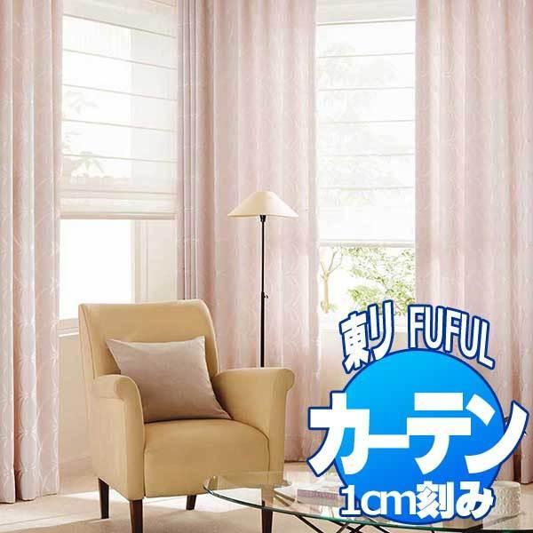 東リ fuful フフル オーダーカーテン&シェード MODERN TKF20120・20121 ソフトプリーツ加工(SL) 約2倍ヒダ 幅450×丈180cmまで|interiorkataoka