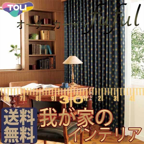 特売 東リ fuful 約2倍ヒダ フフル TISSUS オーダーカーテン DE&シェード MUS?E DES TISSUS DE LYON TKF10141・10142 スタンダード縫製 約2倍ヒダ, 美美ちび:18d2b923 --- grafis.com.tr