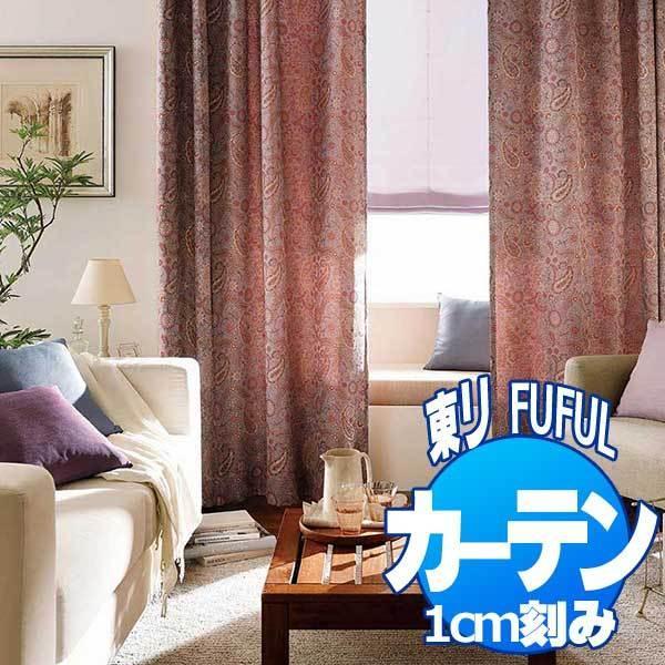 【訳あり】 東リ fuful フフル オーダーカーテン&シェード TKF10174・10175 fuful ELEGANCE TKF10174・10175 フフル ソフトプリーツ加工 約2倍ヒダ, サンワマチ:e40323e7 --- grafis.com.tr