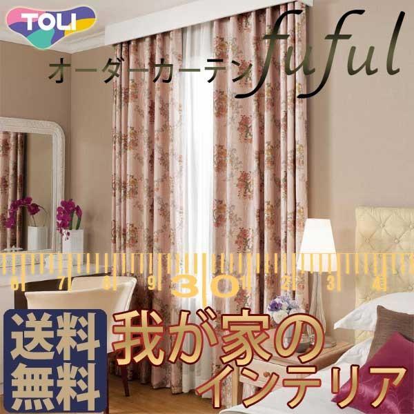 東リ fuful フフル オーダーカーテン&シェード ELEGANCE TKF10176・10177 ソフトプリーツ加工 約2倍ヒダ