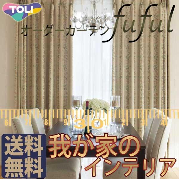 東リ fuful フフル オーダーカーテン&シェード ELEGANCE TKF10179・10180 スタンダード縫製 約1.5倍ヒダ