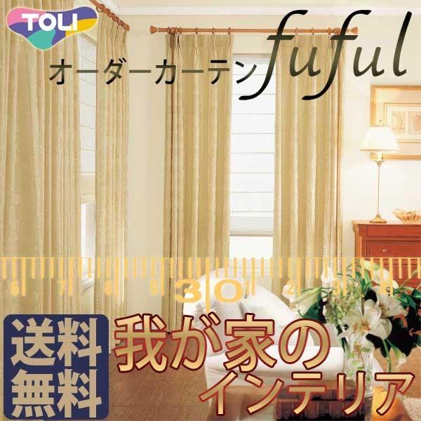 東リ fuful フフル オーダーカーテン&シェード ELEGANCE TKF10187・10188 スタンダード縫製 約1.5倍ヒダ
