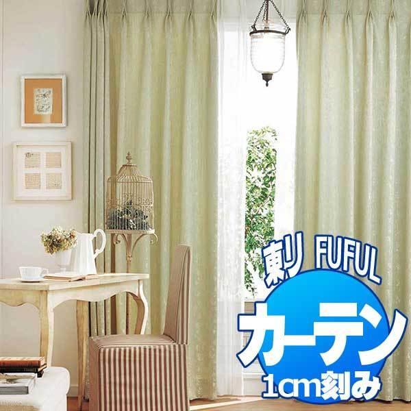 東リ fuful フフル オーダーカーテン&シェード ELEGANCE TKF10200 スタンダード縫製 約2倍ヒダ