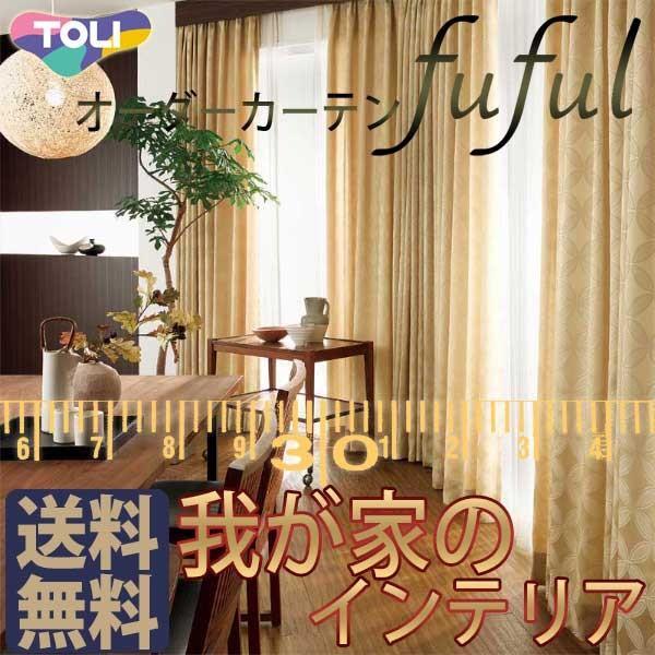 大洲市 東リ fuful フフル オーダーカーテン&シェード ORITAKUMI TKF10248・10249 TKF10248 fuful・10249 ORITAKUMI ソフトプリーツ加工 約2倍ヒダ, カワウチムラ:244b0cf8 --- grafis.com.tr