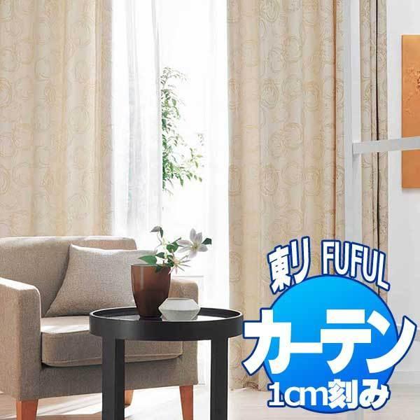 特別価格 東リ fuful fuful フフル オーダーカーテン&シェード ORITAKUMI 東リ ORITAKUMI TKF10250・10251 スタンダード縫製 約2倍ヒダ, アサヒパック:140dbd8f --- grafis.com.tr