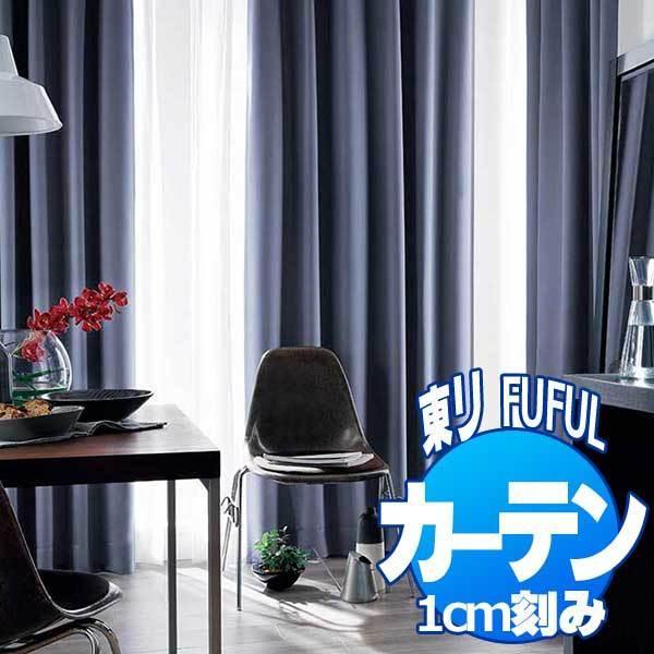 セットアップ 東リ fuful WA フフル オーダーカーテン プレーンシェード&シェード WA ドラム式 TKF10270 プレーンシェード ドラム式, its a beautiful music:bdec80f5 --- grafis.com.tr