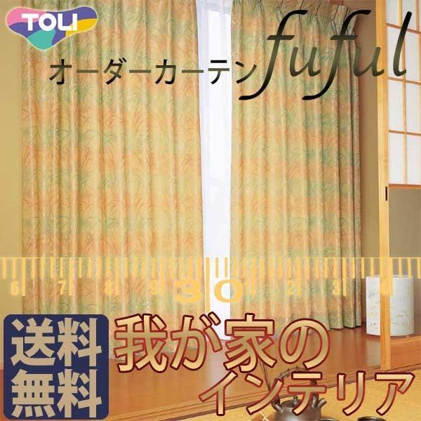【18%OFF】 東リ fuful フフル fuful オーダーカーテン&シェード WA TKF10282 プレーンシェード フフル ドラム式 ドラム式, COMMON SENSE:2a4f8d9c --- grafis.com.tr