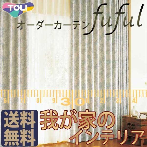 最新デザインの 東リ フフル fuful TKF10283 フフル オーダーカーテン&シェード ドラム式 WA TKF10283 プレーンシェード ドラム式, コネクト オンライン:394a263c --- grafis.com.tr