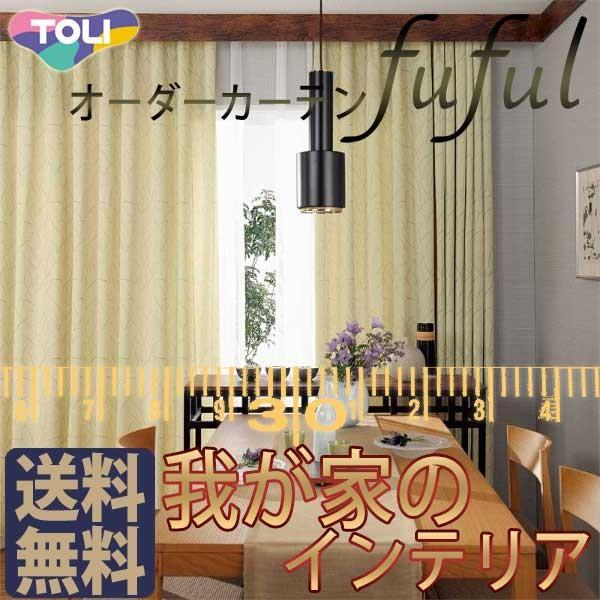 激安特価  東リ fuful ドラム式 フフル オーダーカーテン&シェード WA フフル TKF10284 プレーンシェード TKF10284 ドラム式, 千葉市:e8e6bd35 --- grafis.com.tr