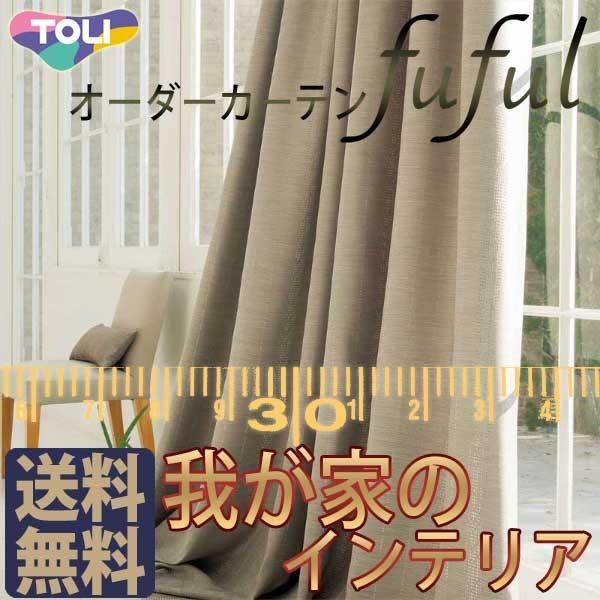 東リ fuful フフル オーダーカーテン&シェード SUN SHADE TKF10498〜10500 厚地+レース お買い得セットプラン