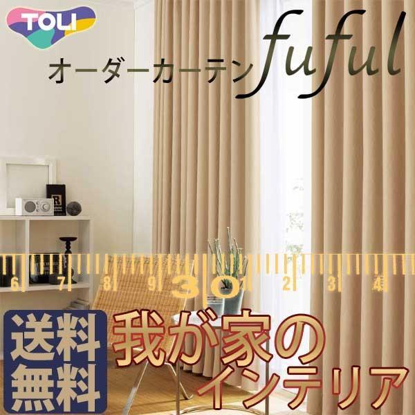 55%以上節約 東リ fuful フフル フフル オーダーカーテン&シェード SHADE SUN SHADE fuful TKF10504〜10506 スタンダード縫製 約2倍ヒダ, 家具インテリアのジェンコ:ca70a554 --- grafis.com.tr