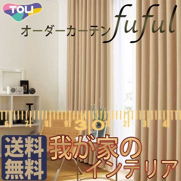 玄関先迄納品 東リ fuful fuful SHADE フフル オーダーカーテン&シェード ドラム式 SUN SHADE TKF10504〜10506 プレーンシェード ドラム式, ヨガワークスShop:0bdb7d18 --- grafis.com.tr