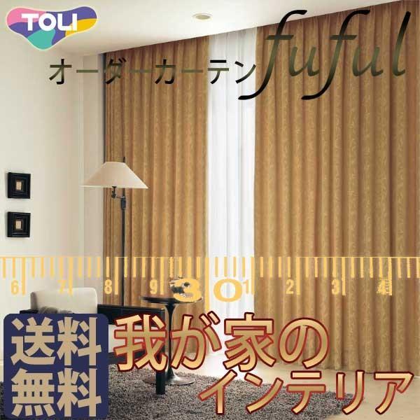 輝い 東リ fuful フフル オーダーカーテン&シェード SUN fuful SHADE 約1.5倍ヒダ 東リ TKF10590〜10597 スタンダード縫製 約1.5倍ヒダ, マンツウオンラインショップ:a7f37065 --- toyology.co.uk