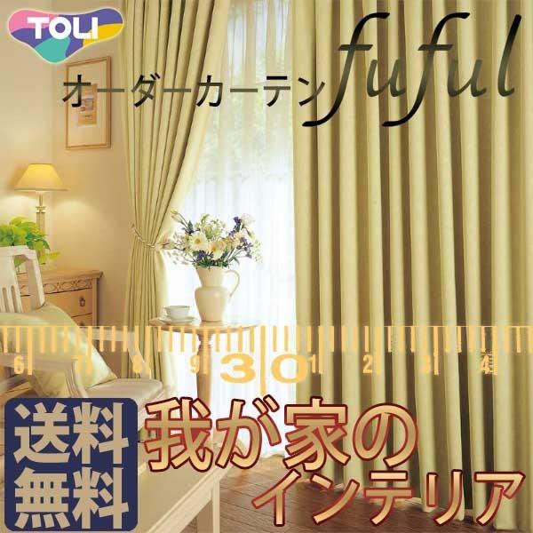 東リ fuful フフル オーダーカーテン&シェード SUN SHADE TKF10605〜10609 厚地+レース お買い得セットプラン