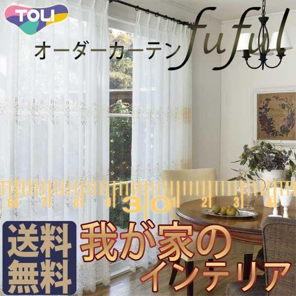 日本限定 東リ fuful fuful 東リ フフル オーダーカーテン&シェード EMBROIDERY TKF10641 EMBROIDERY・10642 スタンダード縫製 約2倍ヒダ, ワンダーレックス:a9a83a2a --- grafis.com.tr