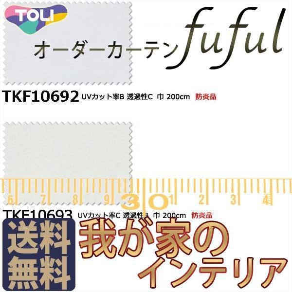 【一部予約!】 東リ LACE fuful フフル オーダーカーテン&シェード VOILE 約1.5倍ヒダ VOILE & LACE TKF10692・10693 スタンダード縫製 約1.5倍ヒダ, あきばU-SHOP:cf61a5d0 --- grafis.com.tr