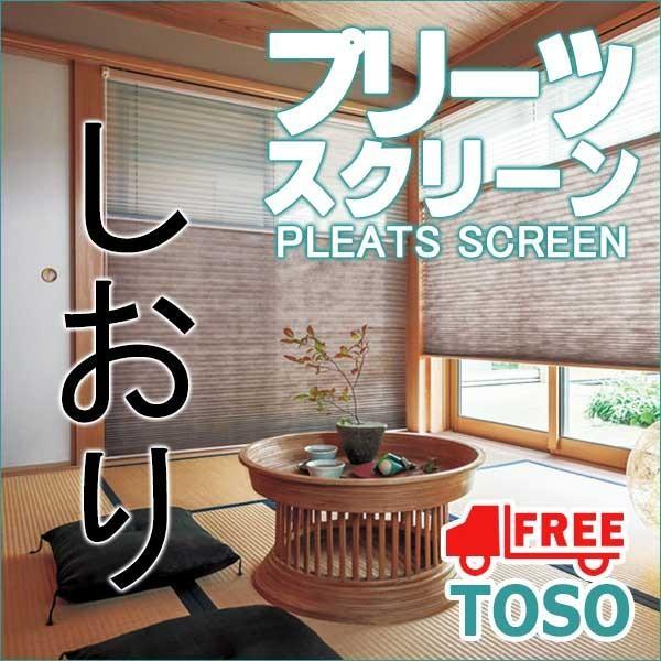 トーソー プリーツスクリーン しおり 25(A価格帯) シングル チェーン 和調ベーシック 色葉(いろは) 幅 200×高さ 220cm まで interiorkataoka