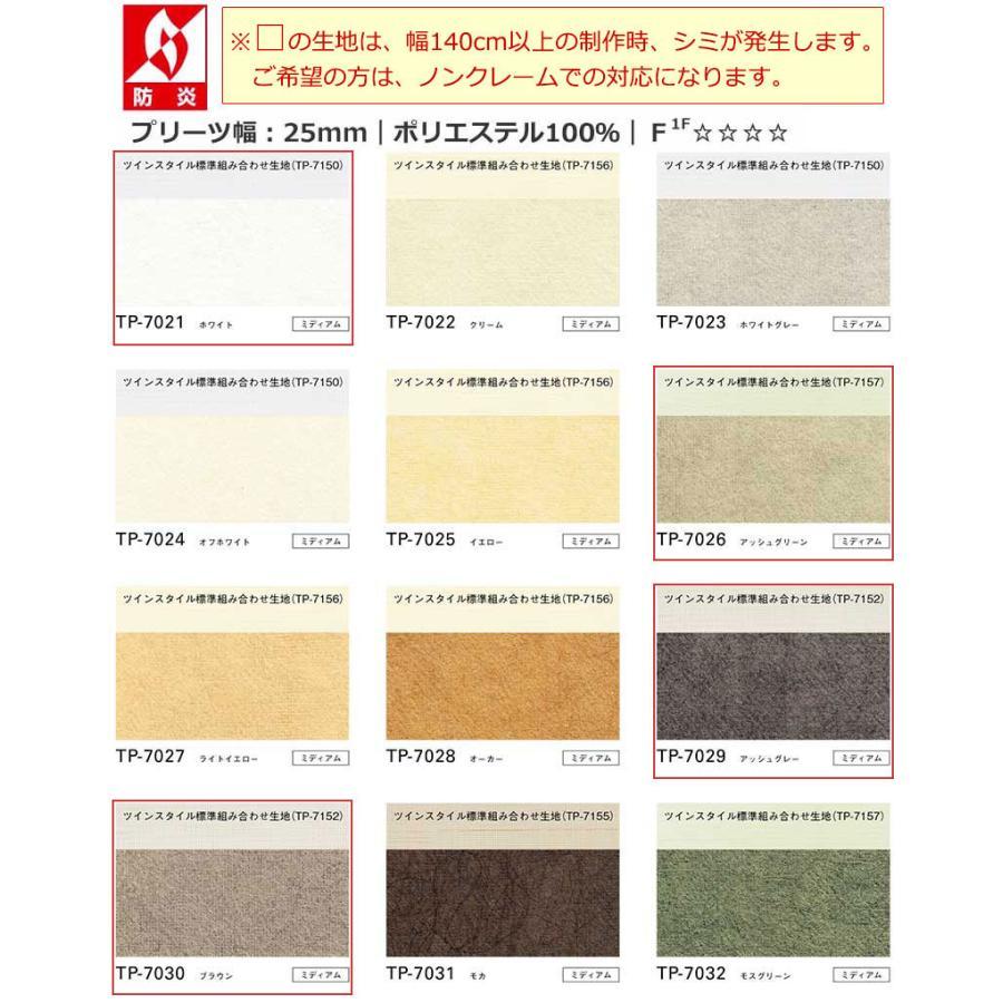 トーソー プリーツスクリーン しおり 25(A価格帯) シングル チェーン 和調ベーシック 色葉(いろは) 幅 200×高さ 220cm まで interiorkataoka 03