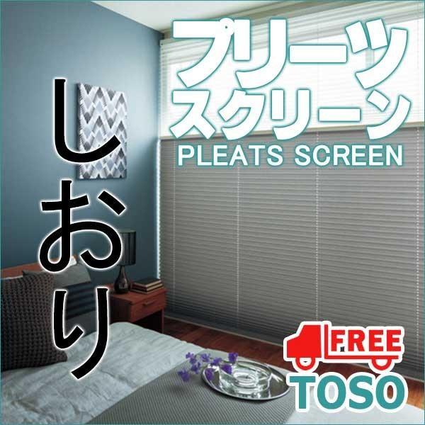 トーソー プリーツスクリーン しおり 25(D価格帯) コードレスツイン 遮光 ツィード 幅 200×高さ 180cm まで