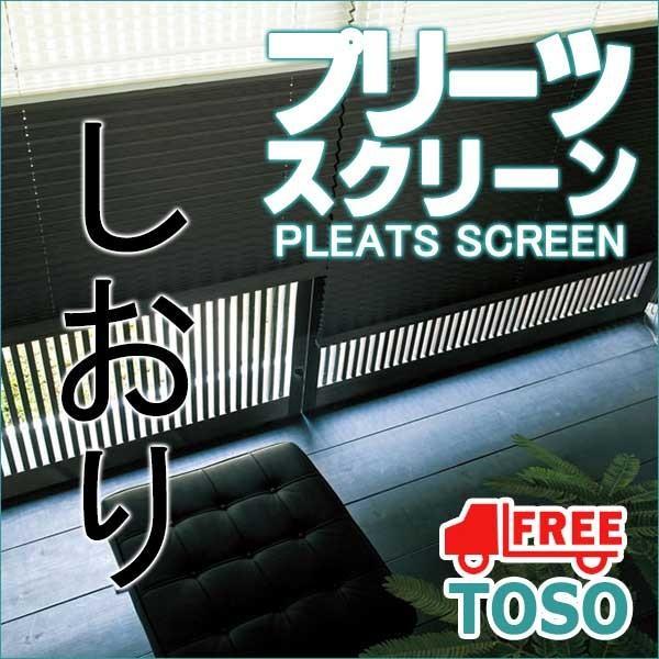 トーソー プリーツスクリーン しおり 25(D価格帯) シングル コード ファブリック 木肌(きはだ) 幅 200×高さ 60cm まで interiorkataoka