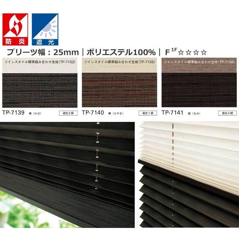 トーソー プリーツスクリーン しおり 25(D価格帯) シングル コード ファブリック 木肌(きはだ) 幅 200×高さ 60cm まで interiorkataoka 03