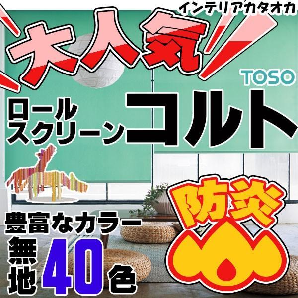 ロールスクリーン ロールカーテン TOSO トーソー ロールカーテン コルト TR-3021〜3060 マイテックダブル ウォッシャブル