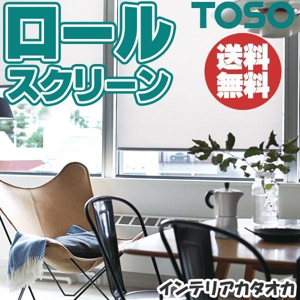 ロールスクリーン ロールカーテン TOSO トーソー ベーシック ルノプレーン Urban TR-3015〜3020 マイテックダブル ウォッシャブル