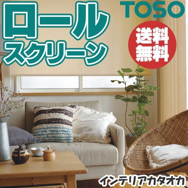 ロールスクリーン ロールカーテン TOSO トーソー ベーシック セレト TR-3067〜3081 標準タイプ ウォッシャブル
