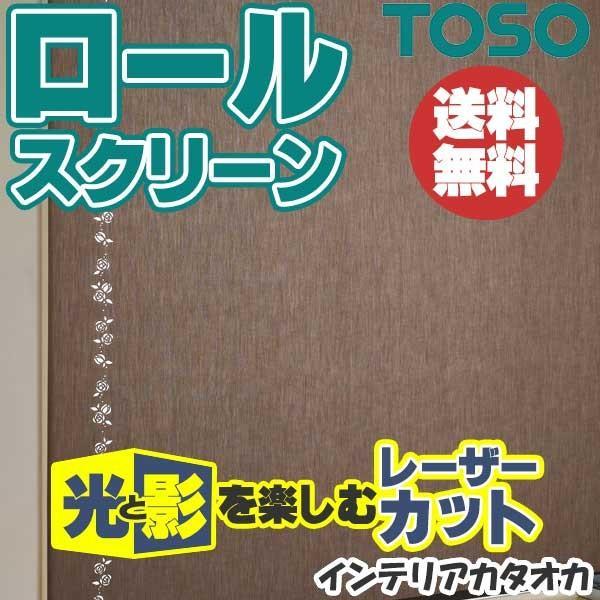 ロールスクリーン ロールカーテン TOSO トーソー マイテックループシーズ TYPE21 プレート/ポルティエアップ ウォッシャブル