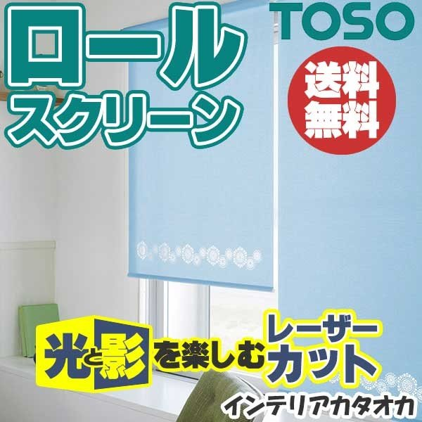 ロールスクリーン ロールカーテン TOSO トーソー マイテックループシーズ TYPE23 リペレント 非ウォッシャブル