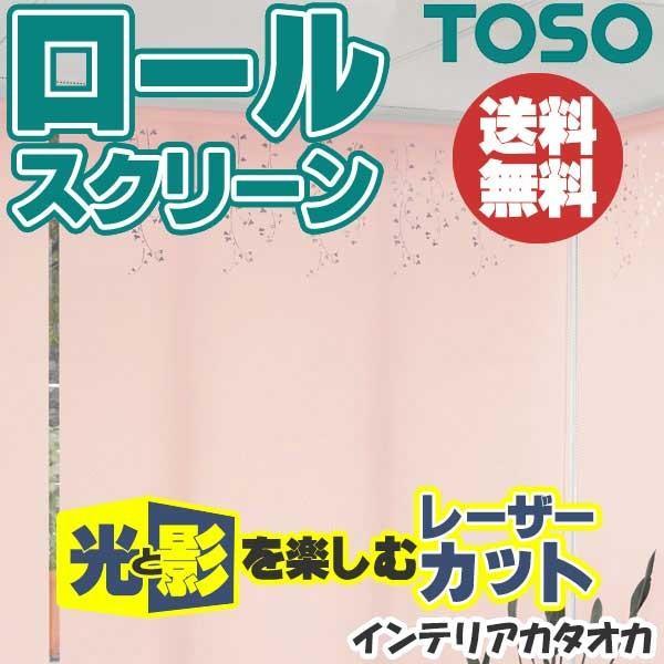 ロールスクリーン ロールカーテン TOSO トーソー マイテックループシーズ TYPE24 ニーム ウォッシャブル