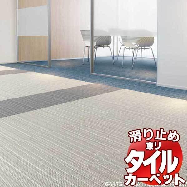 送料無料!東リ タイル カーペット 貼り方簡単 東リのタイルカーペット ソフトバックプラス 京間10畳 目安 80枚