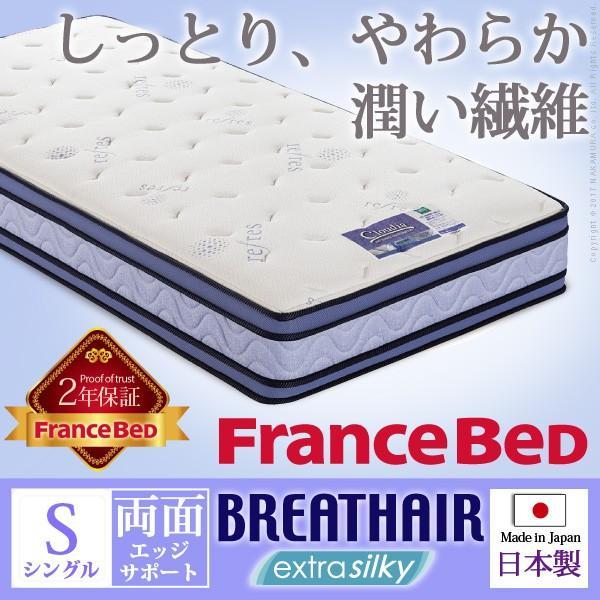 フランスベッド マットレス ブレスエアー入りマットレス 両面・エッジサポートタイプ (クラウディア) シングルサイズ シングル
