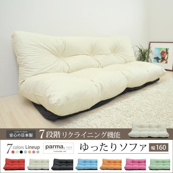ソファ 3人掛け 幅160cm 当店一番人気 フロアソファ ラブソファ ローソファ ハイクオリティ ZSY-YTR160 リクライニングソファ 後払いOK 販売 日本製 トリプルソファ