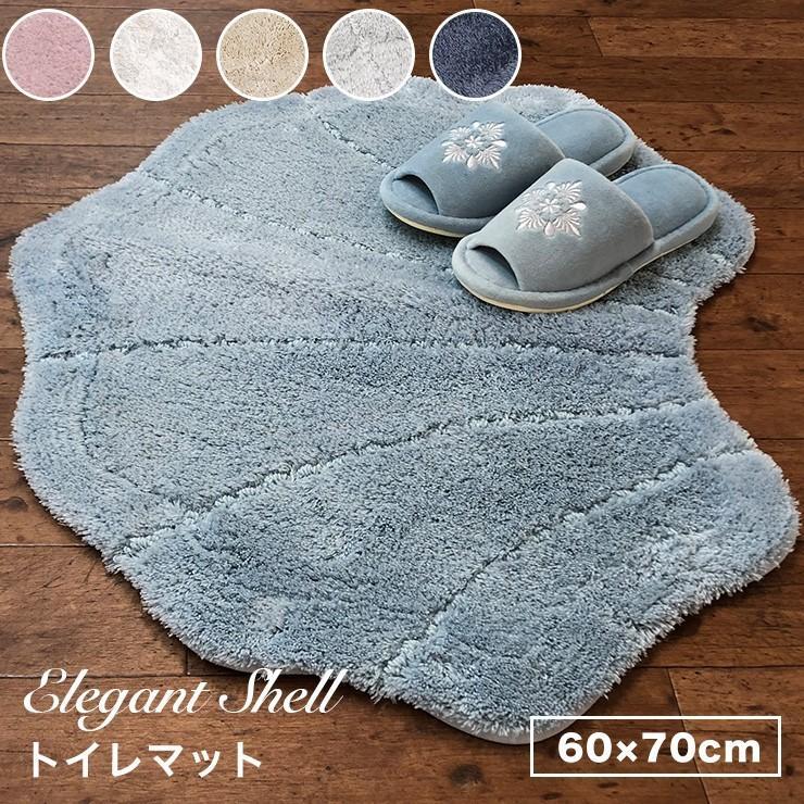 エレガントシェル セール商品 至高 トイレマット 約60×70cm シェル型 貝型