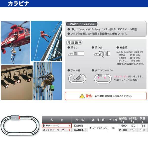 伊藤製作所 123 カラビナ 鉄カラーマーク KA10R 10×56×109 10個