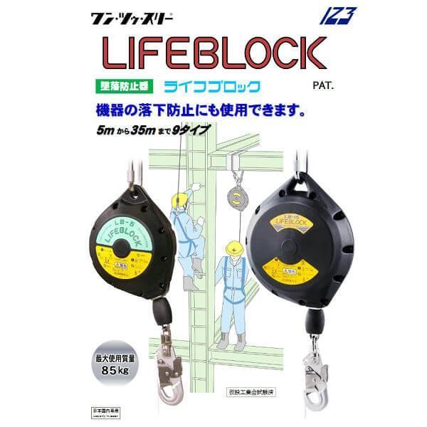 伊藤製作所 123 ライフブロック LB-35 長さ35m