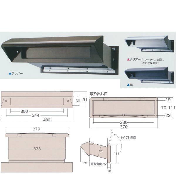 アイワ NO.30 ステンレスシュート 内フタ付 気密型 大壁用 壁厚調整範囲135〜190 アンバー・黒・クリアー(ヘアーライン表面に透明被膜塗装)