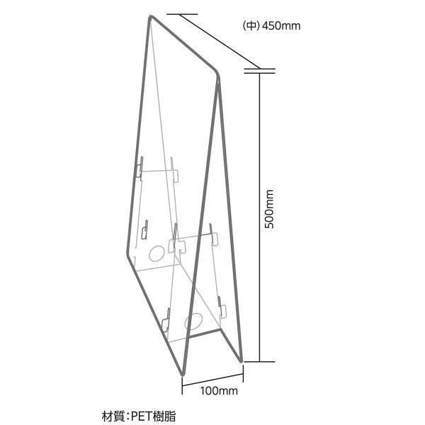 商店 アーテック 飛沫防止透明パーテーション中 0.5mm厚 店 51076 窓無し