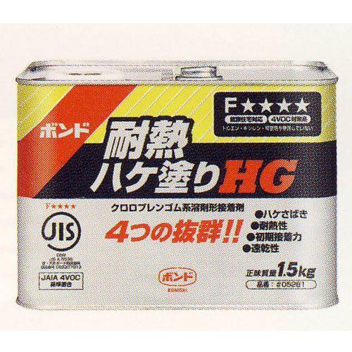 コニシ 交換無料 速乾ボンド 耐熱ハケ塗りHG 迅速な対応で商品をお届け致します 1缶 1.5kg