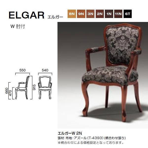 クレス エルガー 高級感のあるチェア W W 肘付 W540×D550×H470・660・915mm