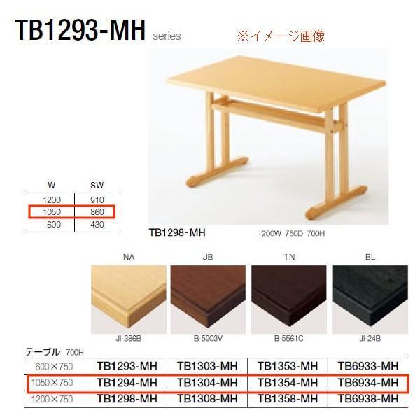 クレス TB1293-MHシリーズ テーブル W1050×D750×H700mm W1050×D750×H700mm